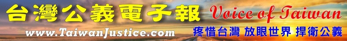 台灣公義電子報