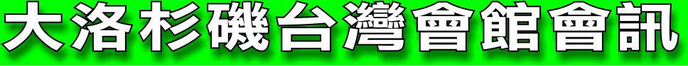 台灣會館會訊