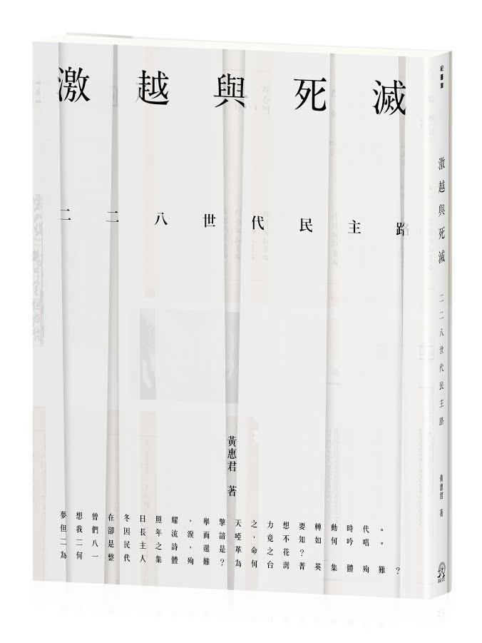 黃惠君新書