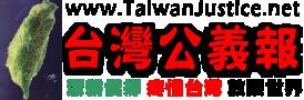 台灣公義報