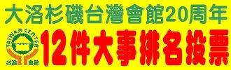 台灣會館大事投票