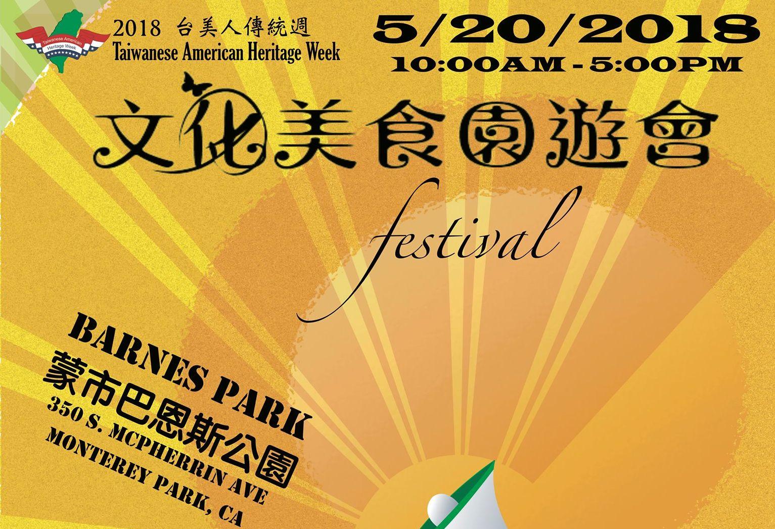 2018傳統週園遊會