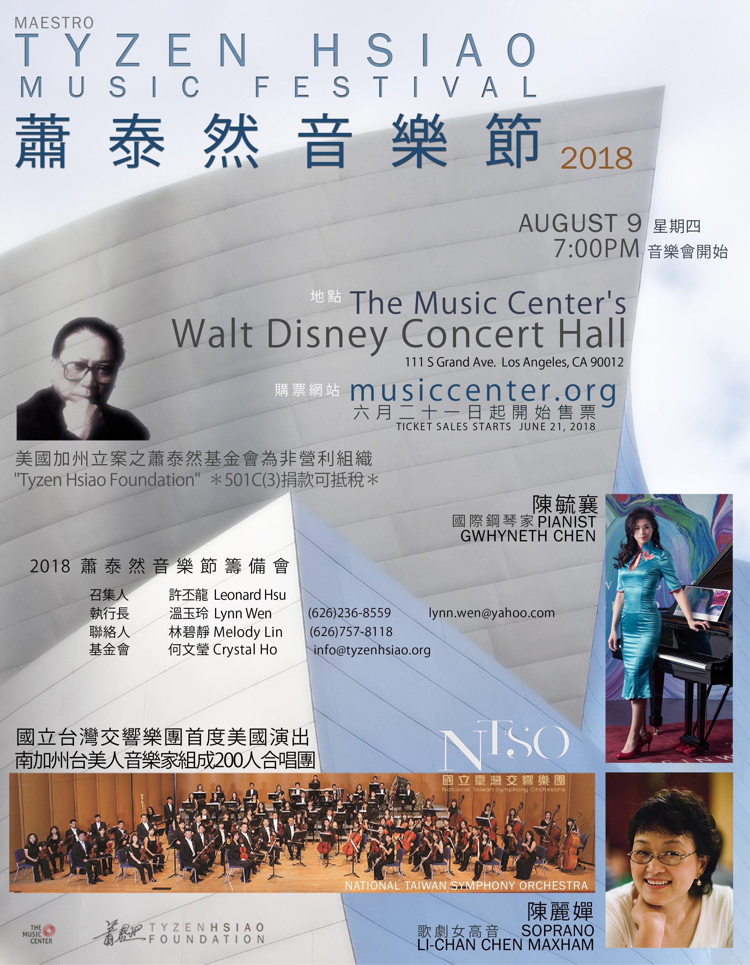 2018蕭泰然音樂節