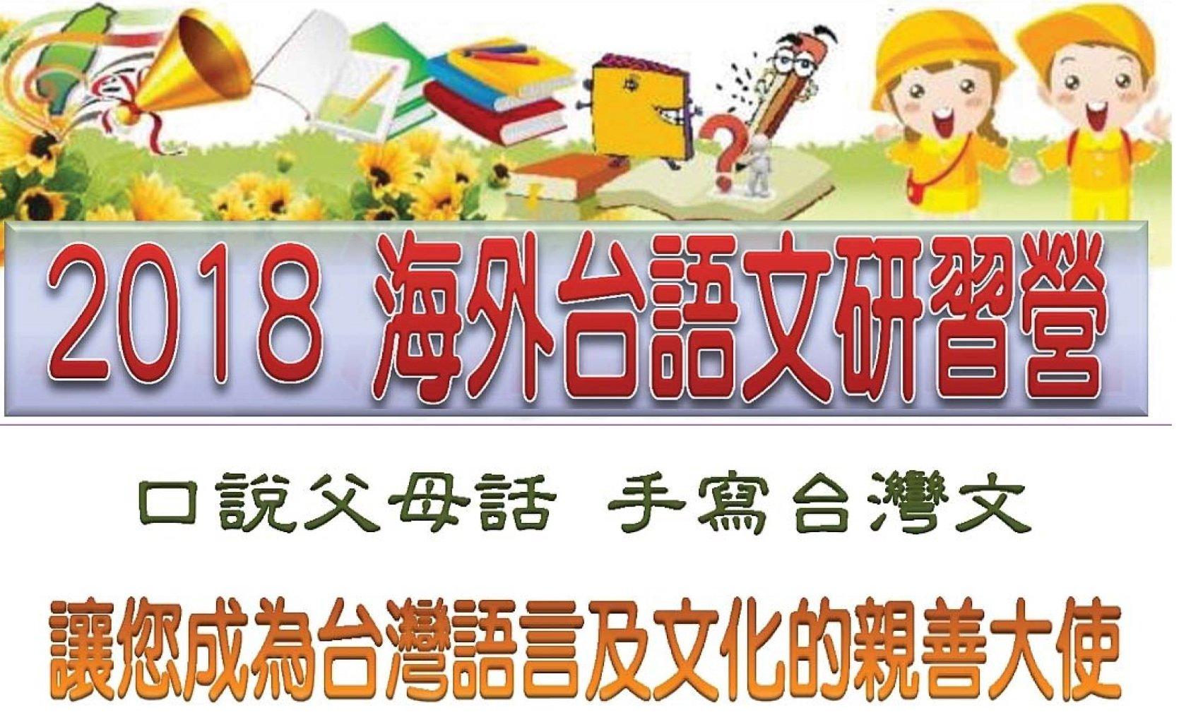 2018海外台語文研習營