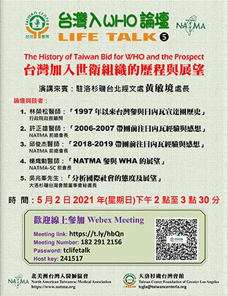 大洛杉磯台灣會館線上生活座談會