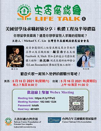 大洛杉磯台灣會館生活座談