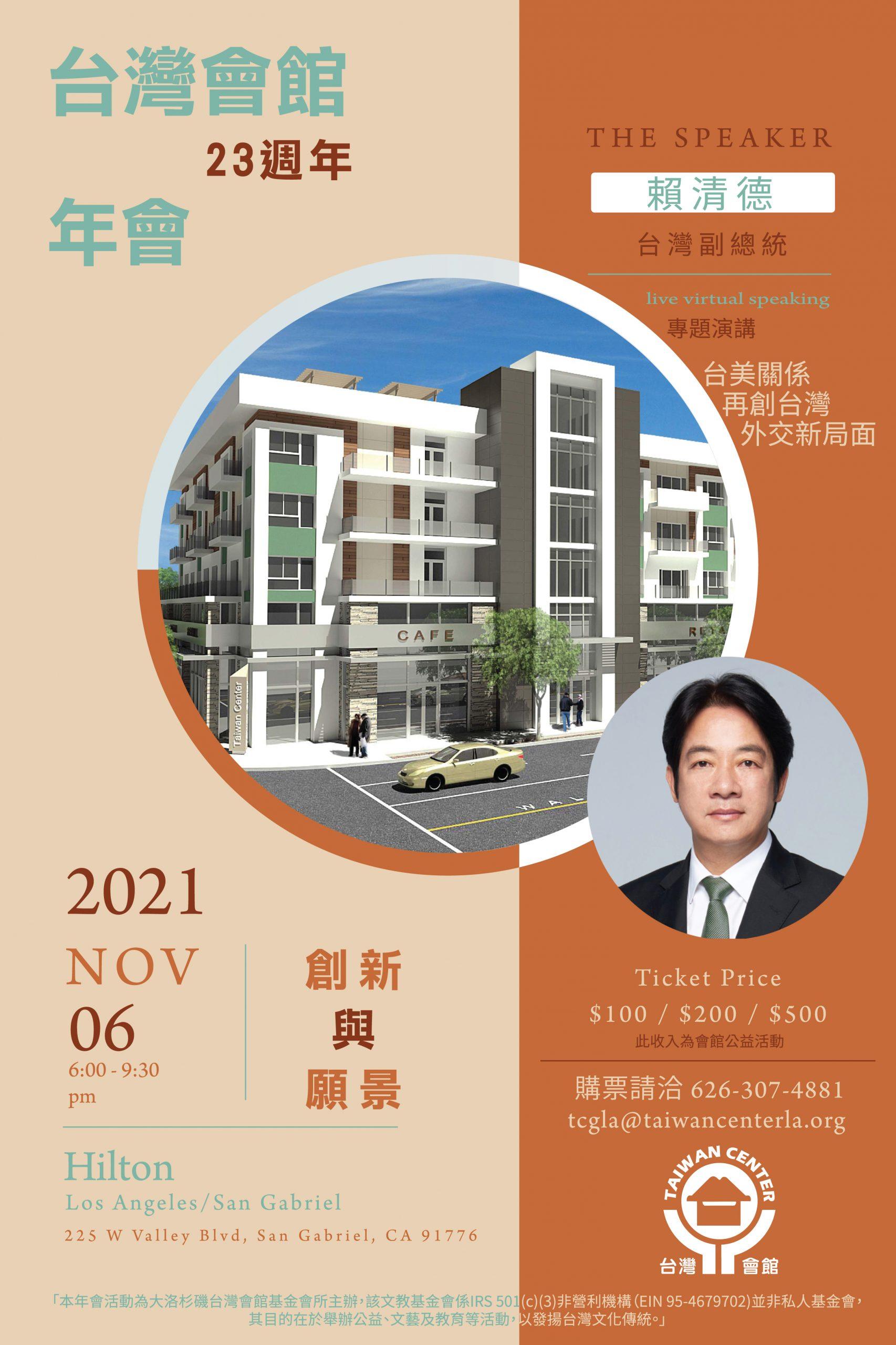 台灣會館年會2021